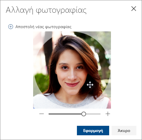 """Προσαρμόστε τη φωτογραφία και επιλέξετε """"Εφαρμογή"""""""