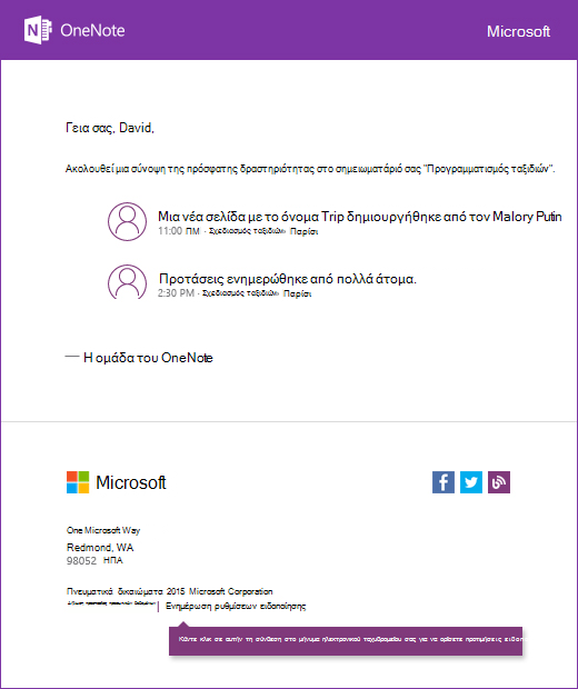Ένα δείγμα μηνύματος ηλεκτρονικού ταχυδρομείου ειδοποίησης που το OneNote