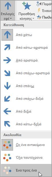 Προσθήκη κίνησης σε SmartArt