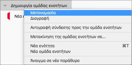 Μετονομασία ομάδας ενοτήτων στο OneNote για Mac