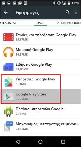 Διαγράψτε το cache της εφαρμογής Google Play Store