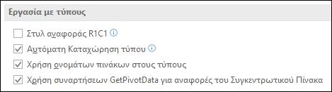 Αρχείο > Επιλογές > τύποι > εργασία με τύπους > στυλ αναφοράς R1C1