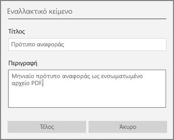 Προσθήκη εναλλακτικού κειμένου σε ενσωματωμένα αρχεία στην εφαρμογή OneNote για Windows 10