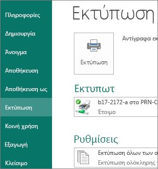 Στιγμιότυπο οθόνης των επιλογών εκτύπωσης στον Publisher.
