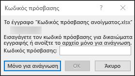 Τροποποίηση αρχείου του Excel που προστατεύεται με κωδικό πρόσβασης