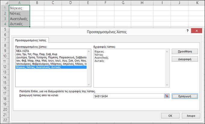 """Παράθυρο διαλόγου """"Προσαρμοσμένη λίστα"""" από την επιλογή Αρχείο > Επιλογές > Για προχωρημένους > Γενικά > Επεξεργασία προσαρμοσμένων λιστών. Για το Excel 2007, κάντε κλικ διαδοχικά στις επιλογές Κουμπί του Office > Επιλογές του Excel > Δημοφιλείς > Επεξεργασία προσαρμοσμένων λιστών."""