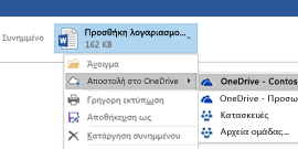 Αποστολή συνημμένων ηλεκτρονικού ταχυδρομείου του Outlook στο OneDrive