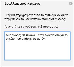 Παράθυρο εναλλακτικό κείμενο για την προσθήκη εναλλακτικού κειμένου σε μια εικόνα στο Outlook