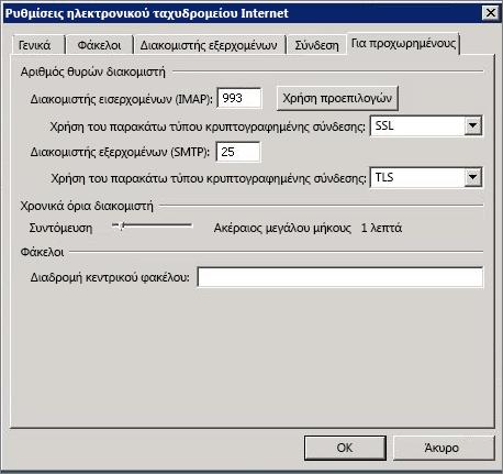 """Στιγμιότυπο οθόνης της καρτέλας """"Για προχωρημένους"""" του παραθύρου διαλόγου """"Ρυθμίσεις ηλεκτρονικής αλληλογραφίας Ιnternet""""."""