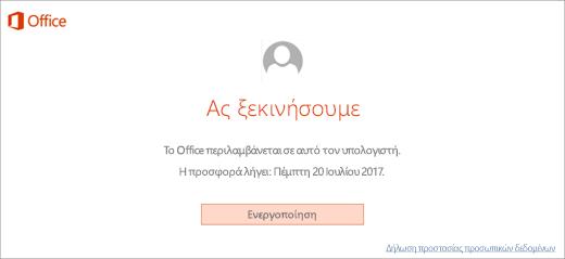 """Εμφανίζει το κουμπί """"Ενεργοποίηση"""" για την ενεργοποίηση του Office που περιλαμβάνεται στον νέο υπολογιστή σας"""