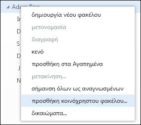 """Η επιλογή μενού δεξιού κλικ """"Προσθήκη κοινόχρηστου φακέλου"""" του Outlook Web App"""