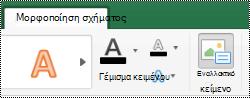 Κουμπί εναλλακτικού κειμένου για σχήματα στην κορδέλα στο Excel για Mac