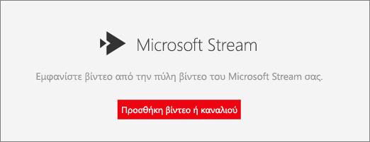 Τμήμα web ροής της Microsoft