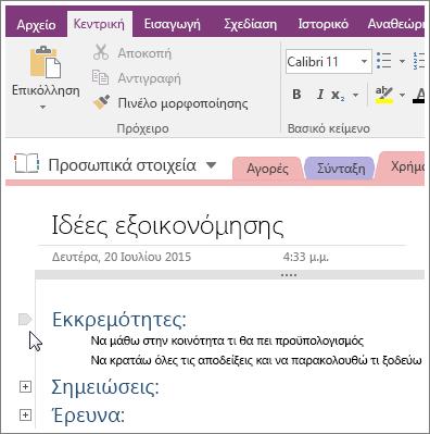Στιγμιότυπο οθόνης του τρόπου σύμπτυξης μιας διάρθρωσης στο OneNote 2016.