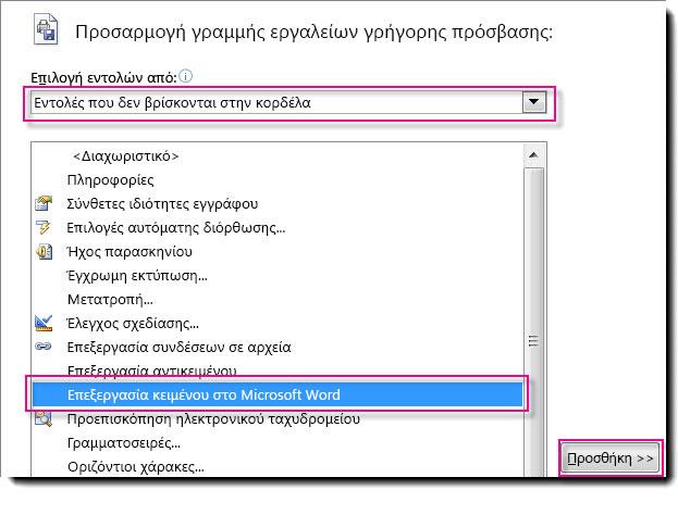 """Προσθέστε το κουμπί """"Επεξεργασία κειμένου στο Microsoft Word"""" στη γραμμή εργαλείων γρήγορης πρόσβασης του Publisher."""