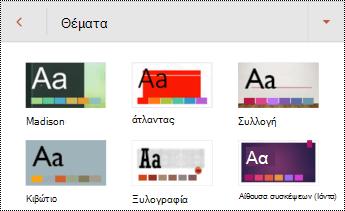 Θέματα για διαφάνειες στο PowerPoint για Android.