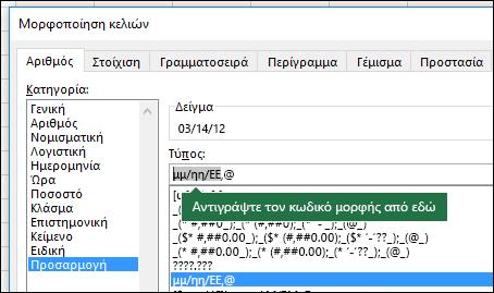 Παράδειγμα χρήσης του παραθύρου διαλόγου Μορφή > Κελιά > Αριθμός > Προσαρμοσμένη για τη δημιουργία συμβολοσειρών μορφής από το Excel για εσάς.