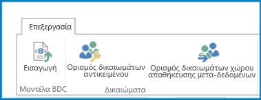"""Στιγμιότυπο οθόνης της κορδέλας """"Επεξεργασία"""" στις Ρυθμίσεις συνδεσιμότητας εταιρικών δεδομένων, που εμφανίζει το κουμπί εισαγωγής μοντέλου BDC και ρυθμίσεις δικαιωμάτων."""