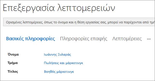 Στιγμιότυπο οθόνης από τη σελίδα Επεξεργασία λεπτομερειών για ένα χρήστη στο Yammer.