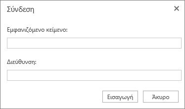 """Στιγμιότυπο οθόνης του παραθύρου διαλόγου """"Σύνδεση"""" με τα πεδία """"Εμφανιζόμενο κείμενο"""" και """"Διεύθυνση"""" για πληροφορίες για μια υπερ-σύνδεση."""