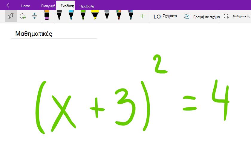 Γράψτε μια μαθηματική εξίσωση στο OneNote για Windows 10