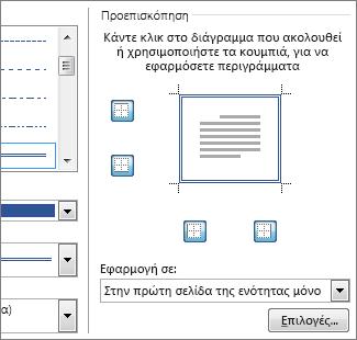 """Πλαίσιο """"Προεπισκόπηση"""" για εμφάνιση των περιγραμμάτων σελίδας"""