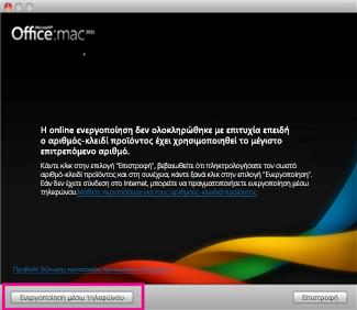 Στιγμιότυπο οθόνης της ενεργοποίησης μέσω τηλεφώνου του Office για Mac