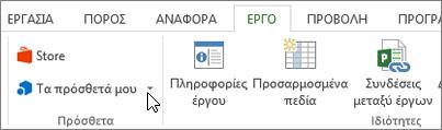"""Στιγμιότυπο οθόνης της ενότητας της καρτέλας """"έργο"""" στην κορδέλα με δρομέα που δείχνει προς οι εφαρμογές μου. επιλέξετε εφαρμογές μου για να επιλέξετε μια εφαρμογή που χρησιμοποιήθηκαν πρόσφατα, διαχειριστείτε όλες τις εφαρμογές σας ή μεταβείτε στο Office Store για τις νέες εφαρμογές."""