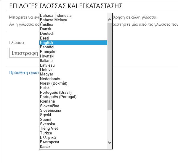 Εμφανίζει τις επιλογές γλώσσας στο Office 365 για Οικιακή Χρήση