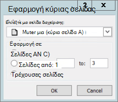 Ένα στιγμιότυπο οθόνης εμφανίζει το παράθυρο διαλόγου εφαρμογή κύριας σελίδας.