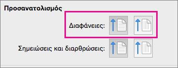 Προσανατολισμός σελίδας στο PPT για Mac