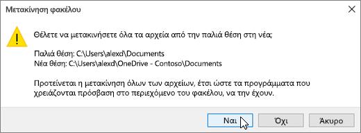 Στιγμιότυπο οθόνης όπου εμφανίζεται η προειδοποίηση που εμφανίζεται όταν κάνετε κλικ στην επιλογή επιλογή φακέλου στο παράθυρο επιλογή ενός παραθύρου διαλόγου προορισμού.