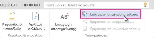 """Κουμπί """"Εισαγωγή σημείωσης τέλους"""" στο Word Online"""
