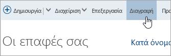 """Στιγμιότυπο οθόνης του κουμπιού """"Διαγραφή""""."""