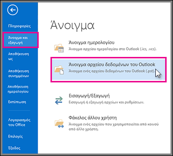 Άνοιγμα αρχείου δεδομένων του Outlook