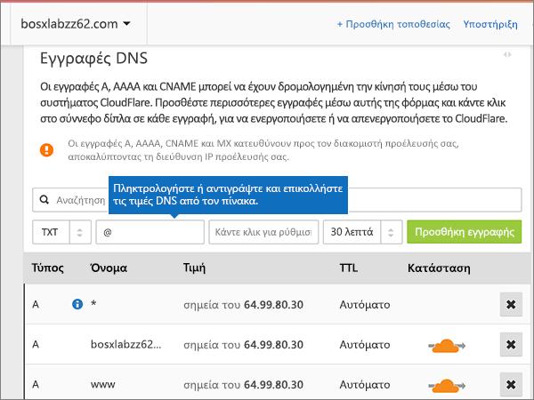 Cloudflare-BP-επαλήθευση-1-1