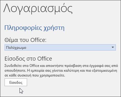 """Στιγμιότυπο οθόνης που εμφανίζει τις """"Πληροφορίες λογαριασμού"""" στο Word"""