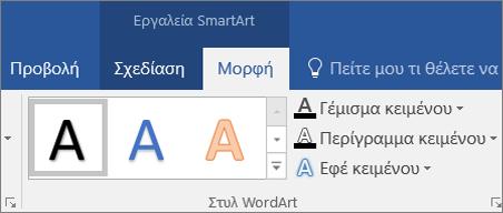 Κάντε κλικ στην επιλογή γέμισμα κειμένου ή το εφέ κειμένου