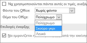 """Αναπτυσσόμενο μενού """"Θέμα του Office"""", επιλογές θέματος """"Πολύχρωμο"""", """"Σκούρο γκρι"""" και """"Λευκό"""""""