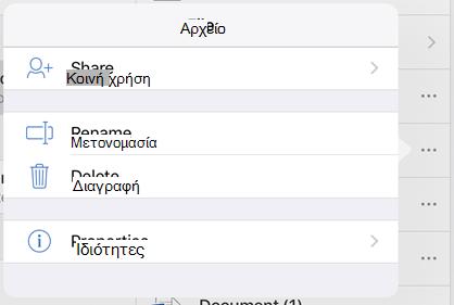 Μετονομάστε το αρχείο σας, πατώντας το κουμπί 3 τελείες και επιλέγοντας Μετονομασία