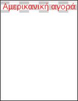 Αυτό το πλαίσιο διατρέχει το επάνω μέρος μίας σελίδας.