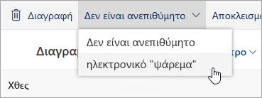 """Στιγμιότυπο οθόνης του κουμπιού """"Ηλεκτρονικό 'ψάρεμα'"""" στο αναπτυσσόμενο μενού """"Όχι ανεπιθύμητη αλληλογραφία"""""""
