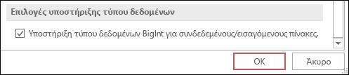 Στιγμιότυπο οθόνης του τύπου bigint υποστήριξης για συνδεδεμένους/εισαγόμενους πίνακες που είναι επιλεγμένος στις επιλογές της Access.