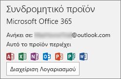 Εμφανίζει το λογαριασμό ηλεκτρονικού ταχυδρομείου που είναι συσχετισμένος με το Office