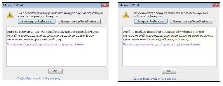 Μήνυμα σφάλματος ενσωματωμένου αντικειμένου και στοιχείου ελέγχου ActiveX