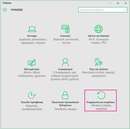 Ρύθμιση ενημερώσεων των Windows στα Windows 10