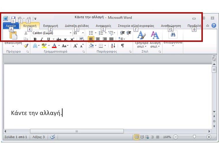 Η Κεντρική καρτέλα του Word 2010 με τις συμβουλές πλήκτρων