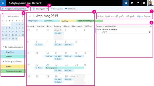 Χρησιμοποιήστε το ημερολόγιο για να διαχειριστείτε τις συσκέψεις σας και άλλες εκδηλώσεις.