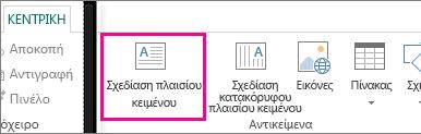 """Στιγμιότυπο οθόνης του πλαισίου κειμένου """"Σχεδίαση"""" στον Publisher."""