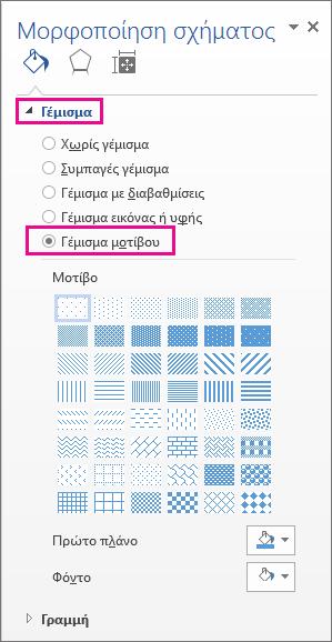 """Επιλογή γεμίσματος μοτίβου στο παράθυρο """"Μορφοποίηση σχήματος"""""""